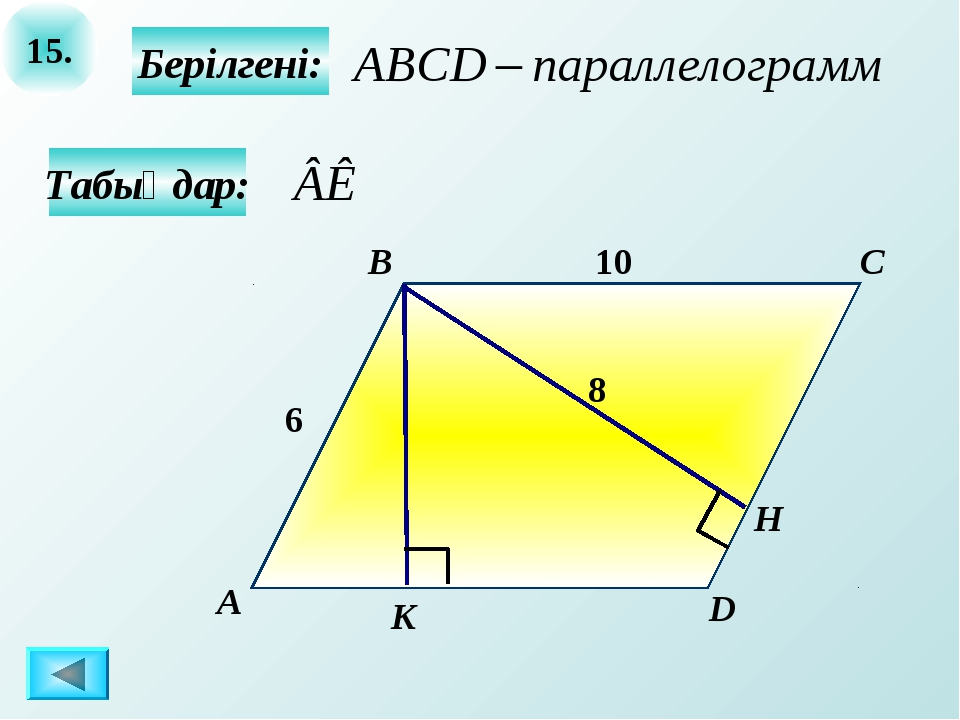 15. Берілгені: А B C D K 10 Н Табыңдар: 6 8