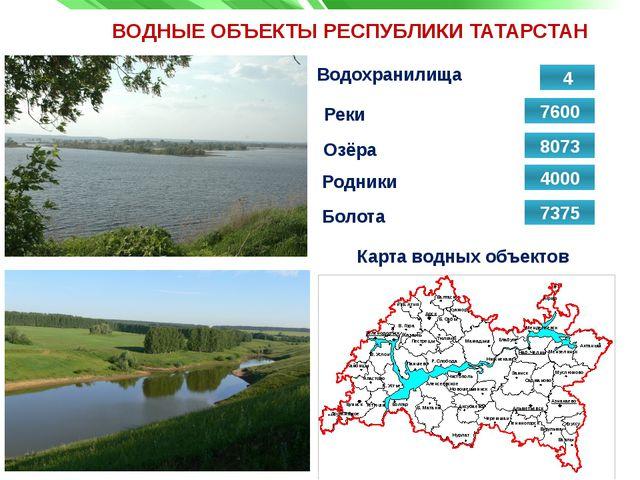 ВОДНЫЕ ОБЪЕКТЫ РЕСПУБЛИКИ ТАТАРСТАН Реки Водохранилища 7600 Карта водных объе...