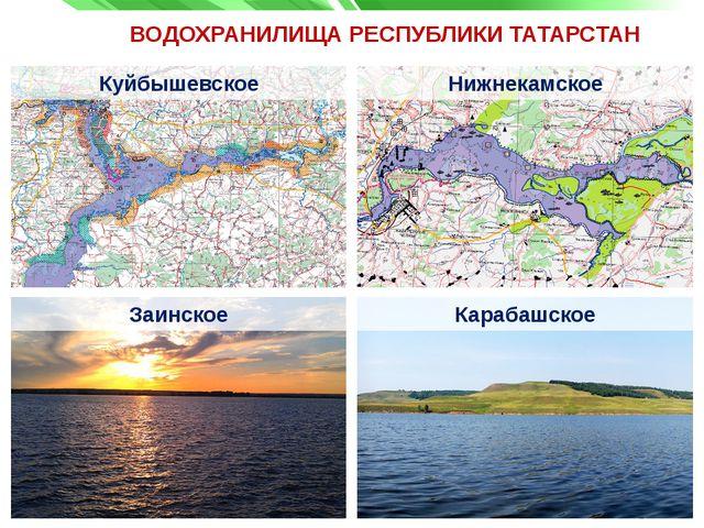 ВОДОХРАНИЛИЩА РЕСПУБЛИКИ ТАТАРСТАН Куйбышевское Нижнекамское Заинское Карабаш...