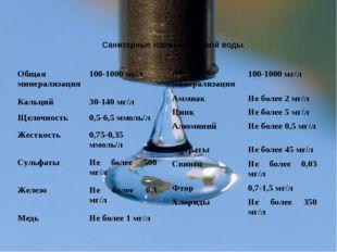 Санитарные нормы питьевой воды. Общая минерализация 100-1000 мг/л Кальций 30-