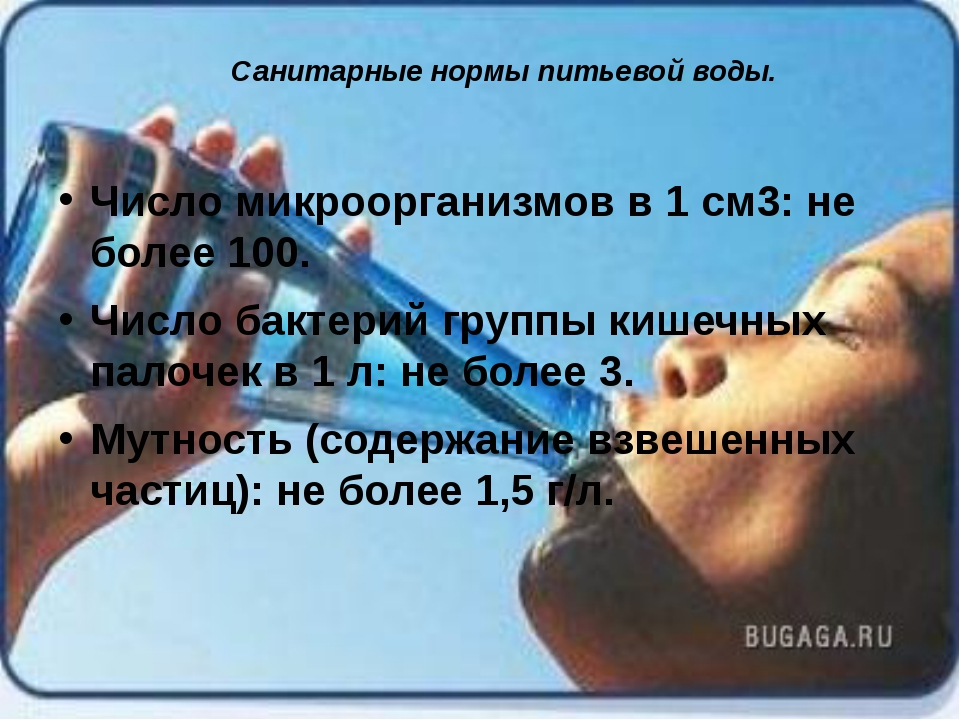 Санитарные нормы питьевой воды. Число микроорганизмов в 1 см3: не более 100....