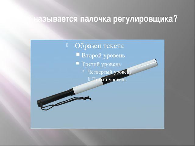 Как называется палочка регулировщика?
