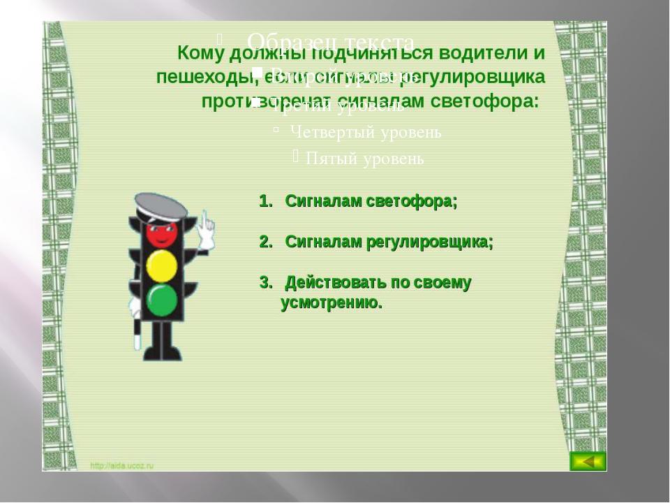 Картинки регулировщика и светофора