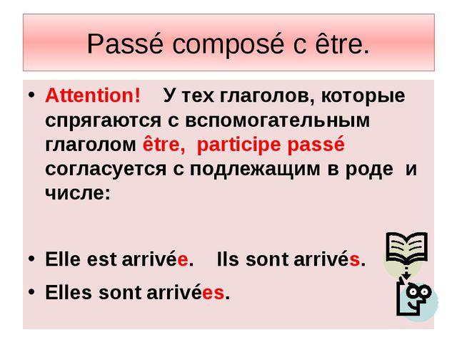 Passé composé c être. Attention! У тех глаголов, которые спрягаются с вспомог...