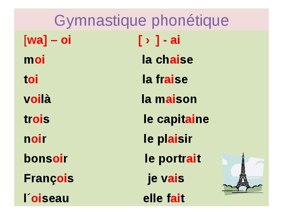Gymnastique phonétique [wa] – oi [ ɛ ] - ai moi la chaise toi la fraise voilà...