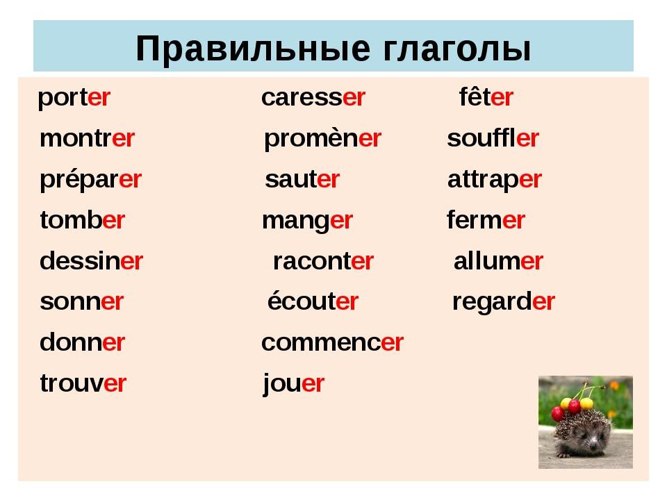Правильные глаголы porter caresser fêter montrer promèner souffler préparer s...