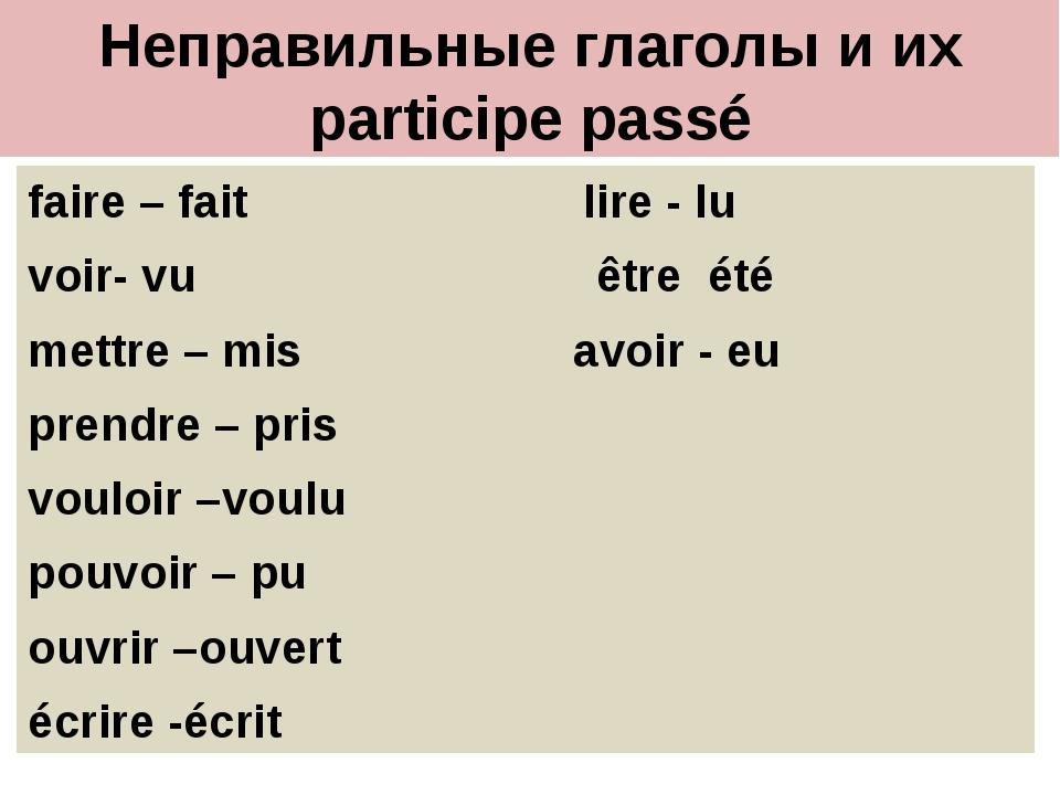 Неправильные глаголы и их participe passé faire – fait lire - lu voir- vu êtr...