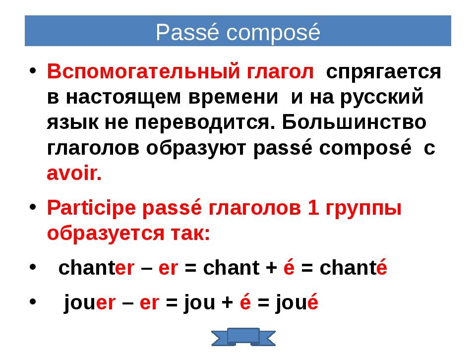 Passé composé Вспомогательный глагол спрягается в настоящем времени и на русс...