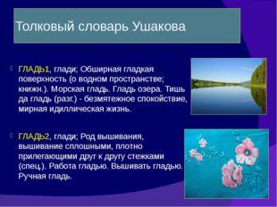 Толковый словарь Ушакова ГЛАДЬ1, глади; Обширная гладкая поверхность (о водно