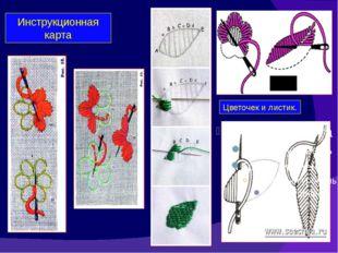 Инструкционная карта Цветочек и листик.