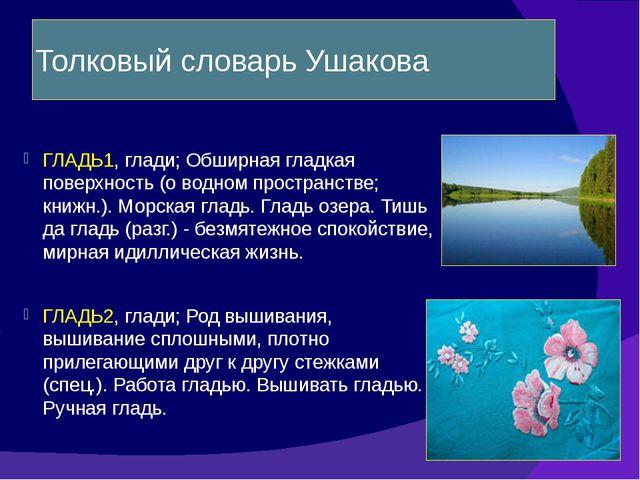 Толковый словарь Ушакова ГЛАДЬ1, глади; Обширная гладкая поверхность (о водно...