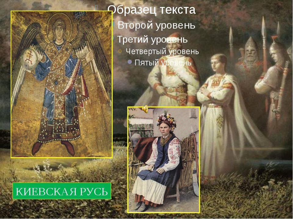 КИЕВСКАЯ РУСЬ Архангел Гавриил в Софии Киевской.