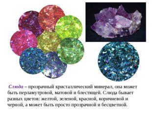 Слюда – прозрачный кристаллический минерал, она может быть перламутровой, ма
