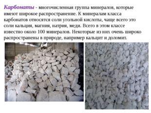 Карбонаты - многочисленная группа минералов, которые имеют широкое распростра