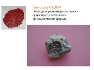Ангидрид CaSO4 безводная разновидность гипса – существует в нескольких криста