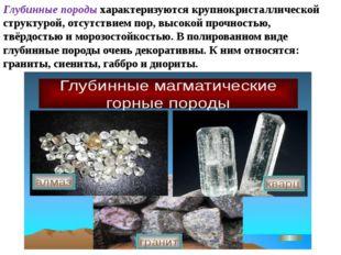 Глубинные породы характеризуются крупнокристаллической структурой, отсутствие