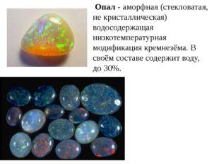 Опал- аморфная (стекловатая, не кристаллическая) водосодержащая низкотемпер