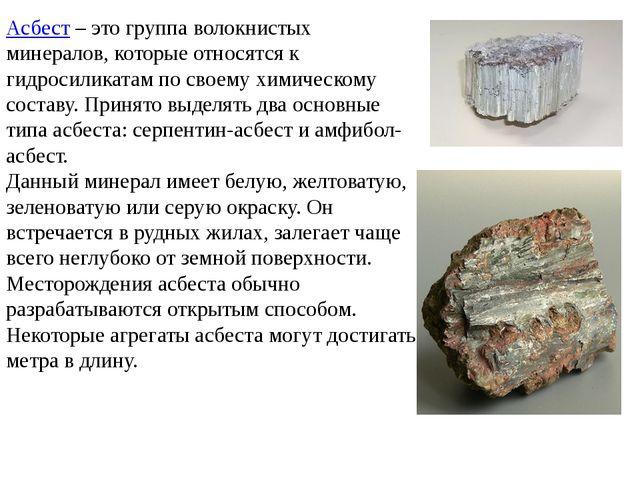Асбест– это группа волокнистых минералов, которые относятся к гидросиликатам...