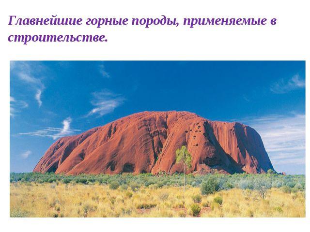 Главнейшие горные породы, применяемые в строительстве.