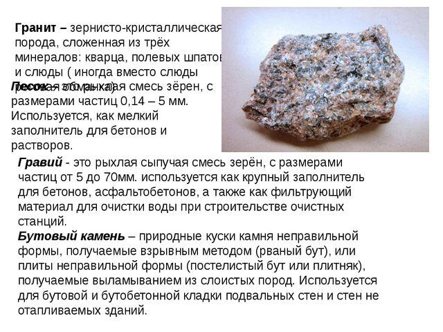 Гранит –зернисто-кристаллическая порода, сложенная из трёх минералов: кварца...