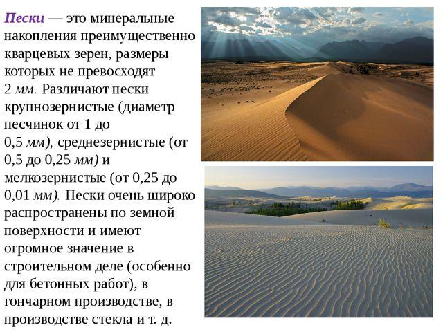 Пески— это минеральные накопления преимущественно кварцевых зерен, размеры к...