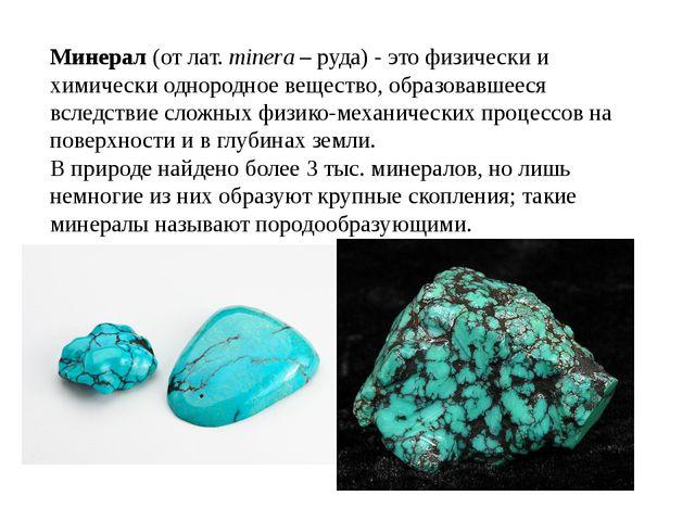 Минерал(от лат.minera– руда) - это физически и химически однородное вещест...