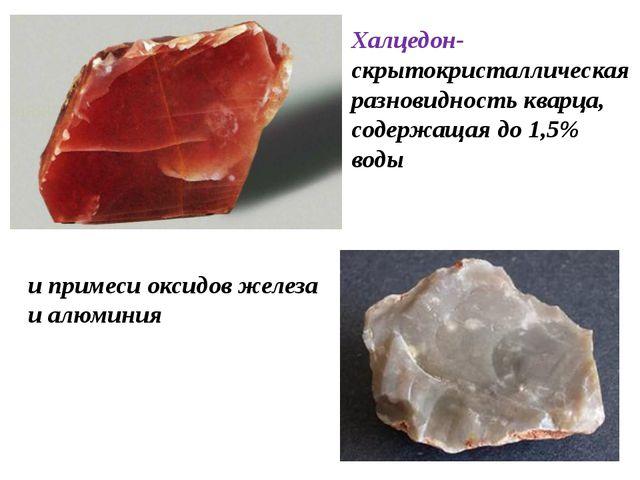 Халцедон-скрытокристаллическая разновидность кварца, содержащая до 1,5% воды...