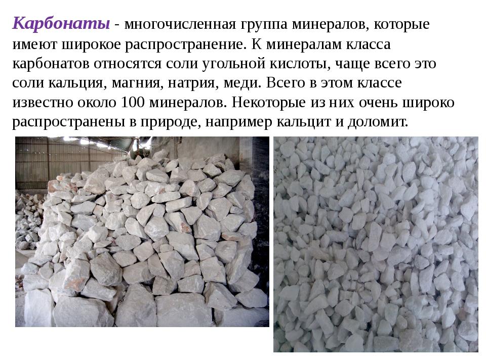 Карбонаты - многочисленная группа минералов, которые имеют широкое распростра...