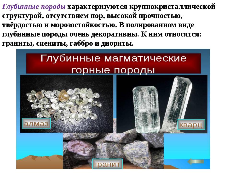 Глубинные породы характеризуются крупнокристаллической структурой, отсутствие...