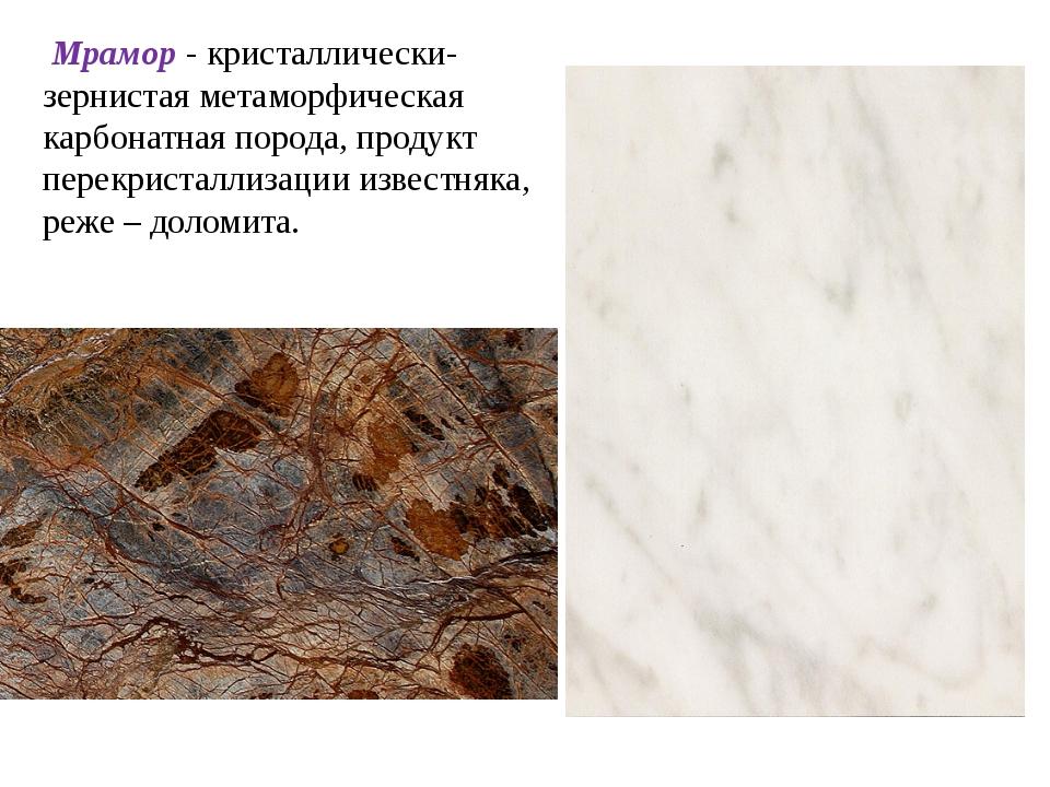 Мрамор- кристаллически-зернистая метаморфическая карбонатная порода, продук...
