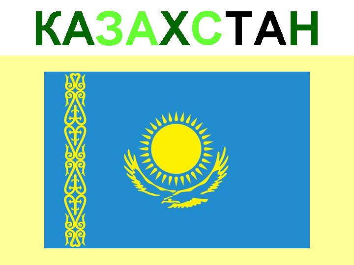 0021-021-Kazakhstan.jpg