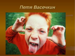 Петя Васечкин