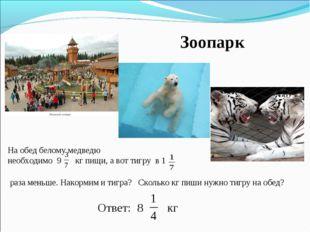 Зоопарк На обед белому медведю необходимо 9 кг пищи, а вот тигру в 1 раза мен