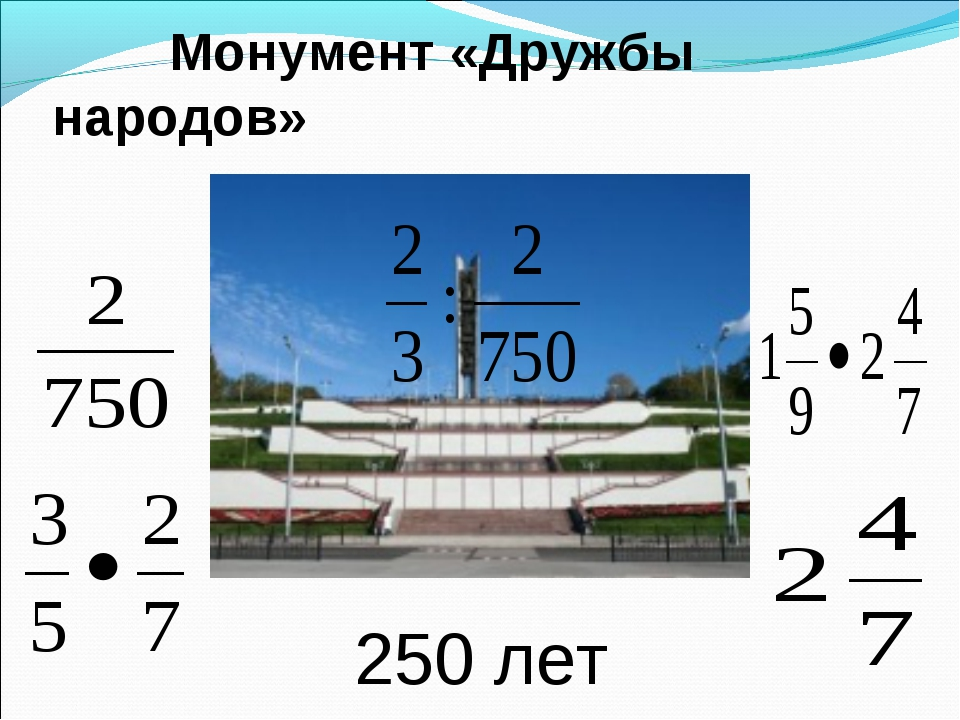 Монумент «Дружбы народов» 250 лет