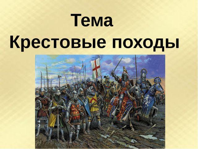Тема Крестовые походы