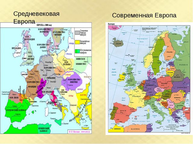 Средневековая Европа Современная Европа