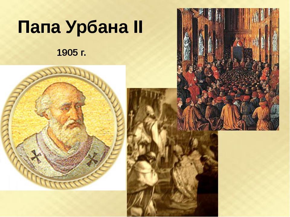 Папа Урбана ІІ 1905 г.