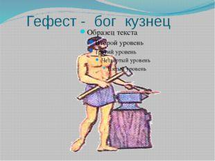 Гефест - бог кузнец