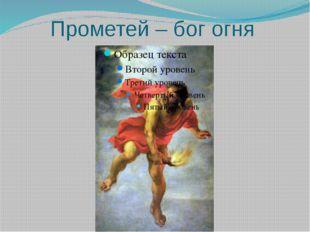 Прометей – бог огня