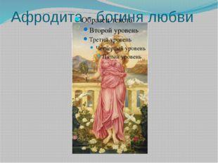 Афродита - богиня любви