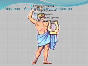 Аполлон – бог покровитель искусства