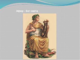 Эфир - бог света