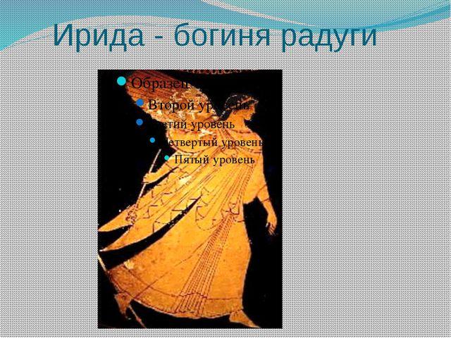 Ирида - богиня радуги