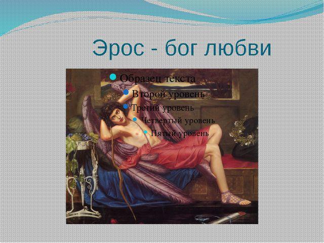 Эрос - бог любви
