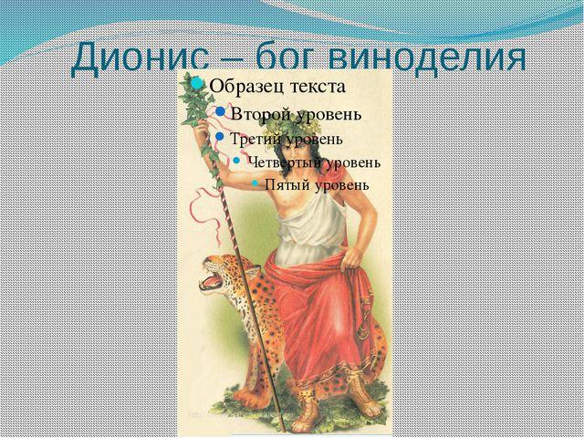 Дионис – бог виноделия