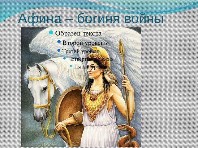 Афина – богиня войны
