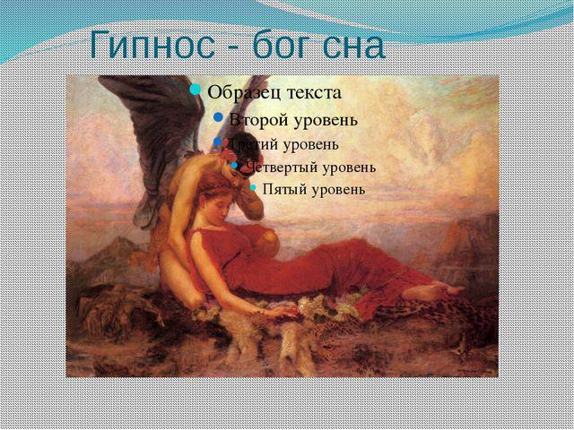 Гипнос - бог сна