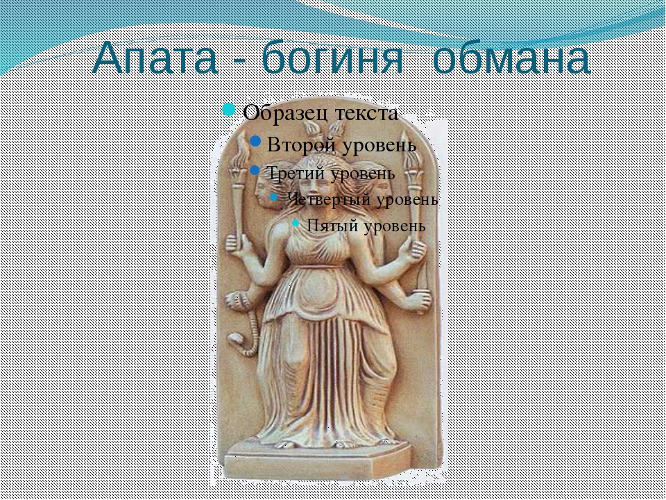 Апата - богиня обмана