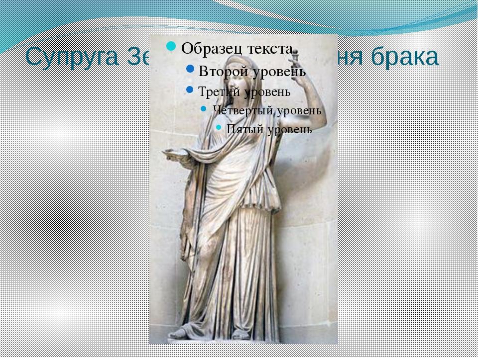 Супруга Зевса- Гера- богиня брака
