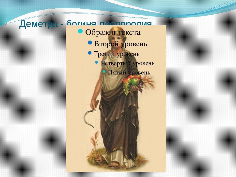 Деметра - богиня плодородия